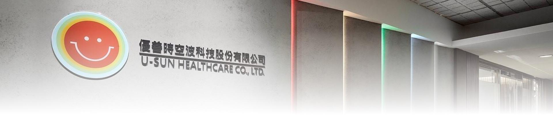 優善時空波科技股份有限公司 U-SUN HEALTHCARE CO., LTD.